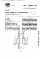 Патент 1749554 Плавающий перистальтический насос