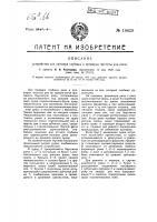 Патент 18620 Устройство для промера глубины и проверки чистоты дна реки