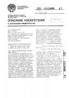 Патент 1513409 Способ сейсморазведки отраженными волнами