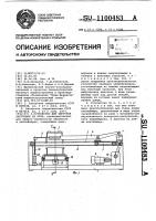 Патент 1100483 Устройство для выгрузки заготовок из печи