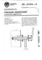 Патент 1077612 Пожарный гидрант н.и.григорьева