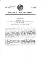 Патент 1603 Пламенная печь