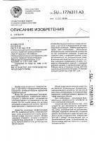 Патент 1776311 Устройство для производства фрезерного торфа