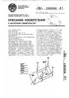 Патент 1382434 Устройство для очистки зерна