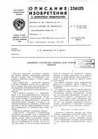 Патент 336125 Зажимное устройство машины длятрениемвсесоюзная/ гриш- текшчшс'ибяиотекасварк$.