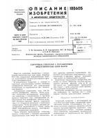 Патент 188605 Сварочный генератор с регулируемой индуктивностью цепи якоря