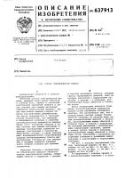 Патент 637913 Статор электрической машины