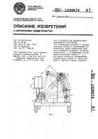 Патент 1326874 Устройство для контроля непараллельности осей шатуна