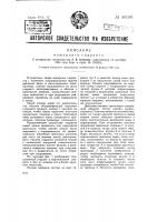 Патент 46196 Пожарный гидрант