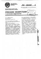 Патент 1083367 Устройство подавления помех