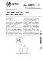 Патент 1294651 Устройство для электрического отопления транспортного средства от сети постоянного тока