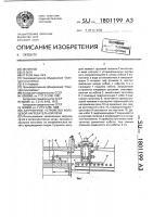 Патент 1801199 Загрузочное устройство кольцевой нагревательной печи