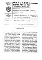 Патент 640834 Кантователь