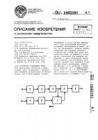 Патент 1443181 Устройство подавления помех