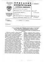 Патент 589690 Устройство для индикации неисправных усилителей необслуживаемых усилительных пунктов и участка обрыва линии четырехпроводной многоканальной системы высокочастотной связи последовательного питания