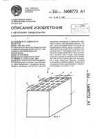 Патент 1608772 Полюс электрической машины
