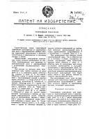 Патент 14801 Телеграфная трансляция