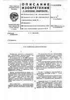 Патент 619598 Навесной канавокапатель