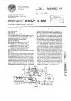 Патент 1684502 Устройство для фрезерования торфа