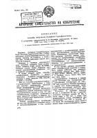 Патент 47698 Способ получения 2-нафтол-сульфокислоты
