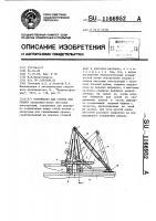 Патент 1166952 Устройство для сборки под сварку