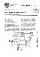 Патент 1443124 Амплитудный детектор