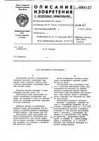 Патент 690127 Земляное сооружение