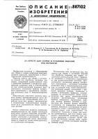 Патент 887102 Агрегат для сборки и установки изделий под обработку