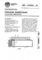 Патент 1359855 Статор электрической машины постоянного тока