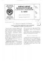 Патент ссср  163051