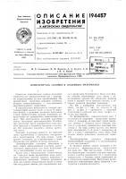 Патент 194457 Измельчитель соломы и подобных материалов