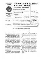 Патент 977787 Устройство для добычи кускового торфа