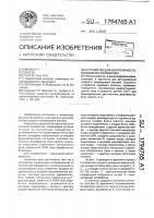 Патент 1794765 Устройство для контроля местоположения локомотива