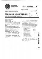 Патент 1094863 Способ жирования и гидрофобизации кожи