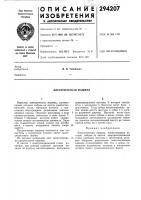 Патент 294207 Электрическая машина