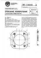 Патент 1163419 Статор однофазной электрической машины