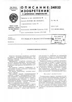 Патент 248132 Рекуперативная горелка