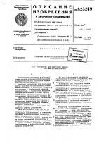 Патент 823249 Устройство для поштучной выдачикруглых лесоматериалов