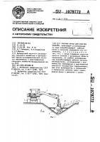 Патент 1079772 Рабочий орган для очистки каналов