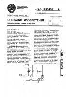 Патент 1195453 Устройство для подавления паразитной фазовой модуляции