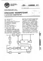 Патент 1389000 Устройство компенсации помех