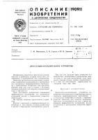 Патент 190911 Дроссельно-охладительное устройство