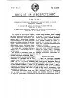 Патент 15103 Станок для поперечного разрезания круглых палок на куски требуемых размеров