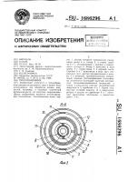 Патент 1686296 Теплообменник