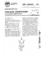 Патент 1303203 Устройство для очистки малосыпучих семян