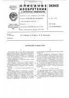 Патент 262612 Истиратель рудных проб