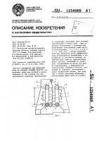 Патент 1254069 Устройство для выделения луба из стеблей лубяных культур