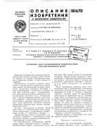 Патент 181670 Установка для газопламенной поверхностной закалки крановых колес
