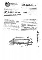 Патент 1010176 Водопропускная труба под дорожной насыпью