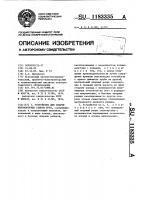 Патент 1183335 Устройство для сварки неповоротных стыков труб